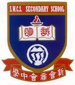 新會商會中學